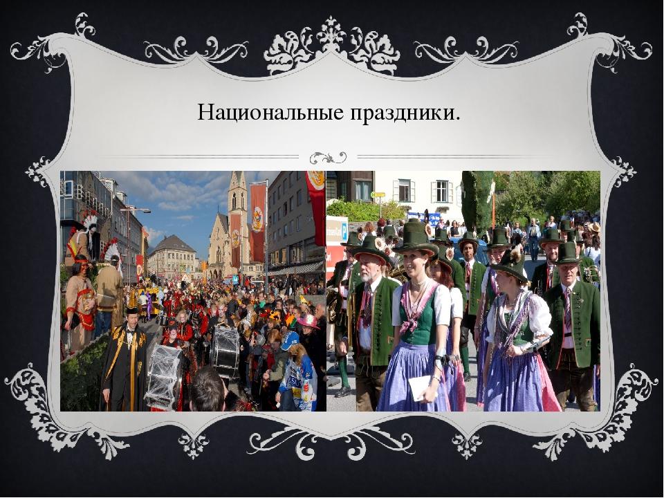 Национальные праздники.