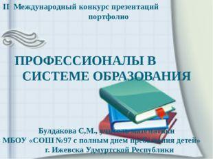 II Международный конкурс презентаций портфолио ПРОФЕССИОНАЛЫ В СИСТЕМЕ ОБРАЗО