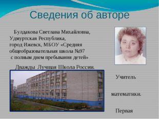 Сведения об авторе Булдакова Светлана Михайловна, Удмуртская Республика, горо