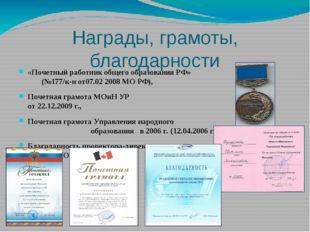 Награды, грамоты, благодарности «Почетный работник общего образования РФ» (№1