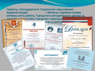 Грамоты, благодарности Управления образования Администрации г. Ижевска, Админ