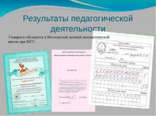 Результаты педагогической деятельности Учащиеся обучаются в Московской заочно