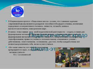 Педагогическое кредо Школа-это жизнь В Национальном проекте «Наша новая школ