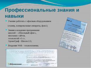 Профессиональные знания и навыки Умение работать с офисным оборудованием (ска