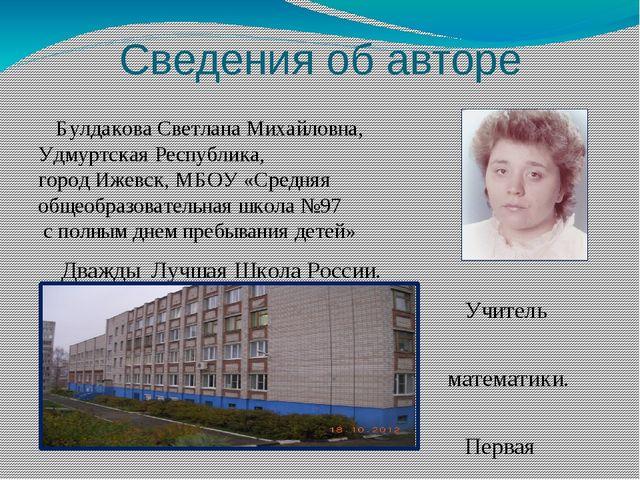Сведения об авторе Булдакова Светлана Михайловна, Удмуртская Республика, горо...
