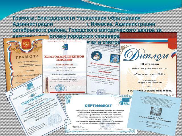 Грамоты, благодарности Управления образования Администрации г. Ижевска, Админ...