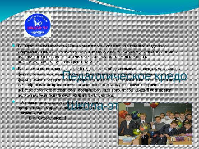 Педагогическое кредо Школа-это жизнь В Национальном проекте «Наша новая школ...