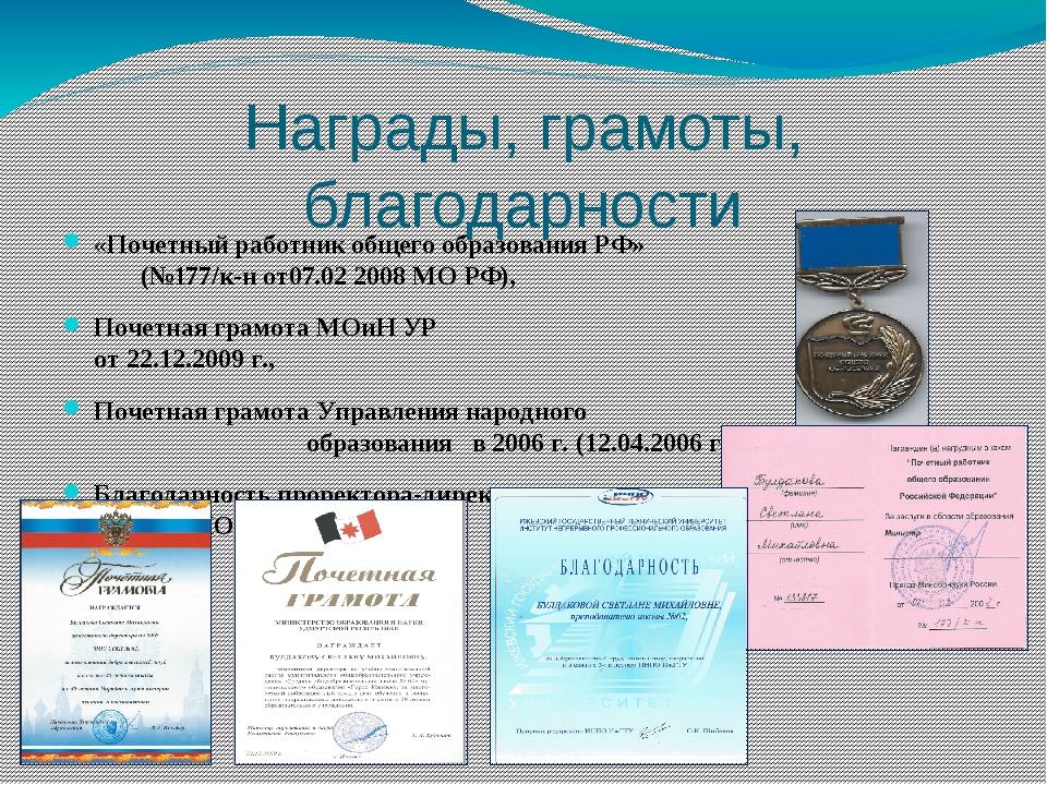 Награды, грамоты, благодарности «Почетный работник общего образования РФ» (№1...