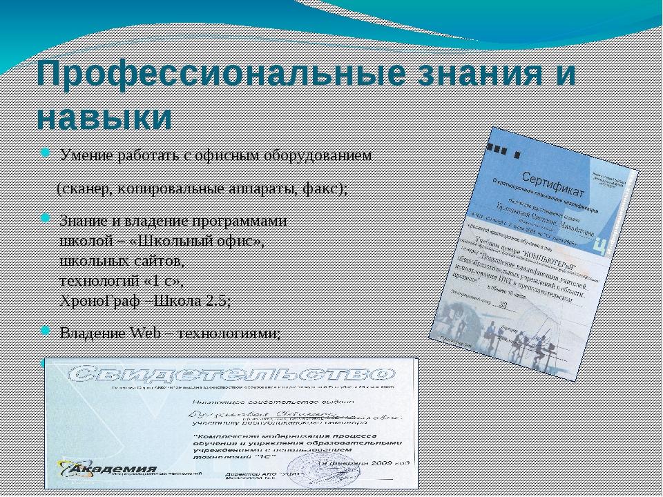 Профессиональные знания и навыки Умение работать с офисным оборудованием (ска...