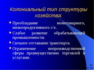 Колониальный тип структуры хозяйства: Преобладание монотоварного, низкопродук