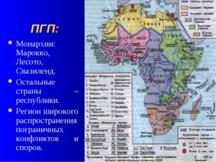 ПГП: Монархии: Марокко, Лесото, Свазиленд. Остальные страны – республики. Рег