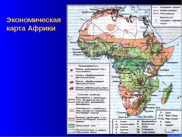 Экономическая карта Африки