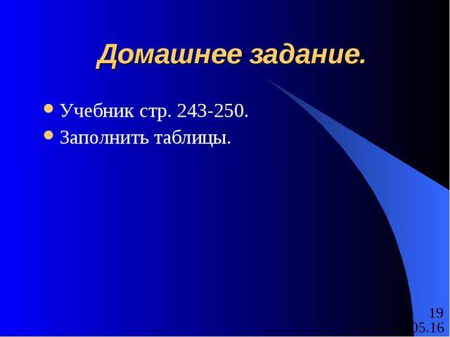 Домашнее задание. Учебник стр. 243-250. Заполнить таблицы.