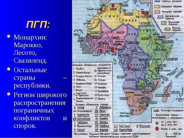 ПГП: Монархии: Марокко, Лесото, Свазиленд. Остальные страны – республики. Рег...
