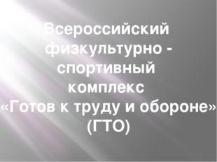 Всероссийский физкультурно - спортивный комплекс «Готов к труду и обороне» (Г