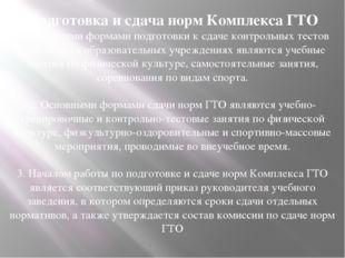 Подготовка и сдача норм Комплекса ГТО 1. Основными формами подготовки к сдаче