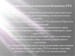 Организация учета и отчетности по Комплексу ГТО 1. Нормы ГТО могут приниматьс
