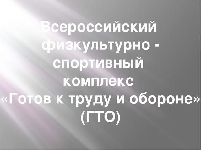 Всероссийский физкультурно - спортивный комплекс «Готов к труду и обороне» (Г...