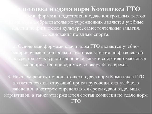 Подготовка и сдача норм Комплекса ГТО 1. Основными формами подготовки к сдаче...