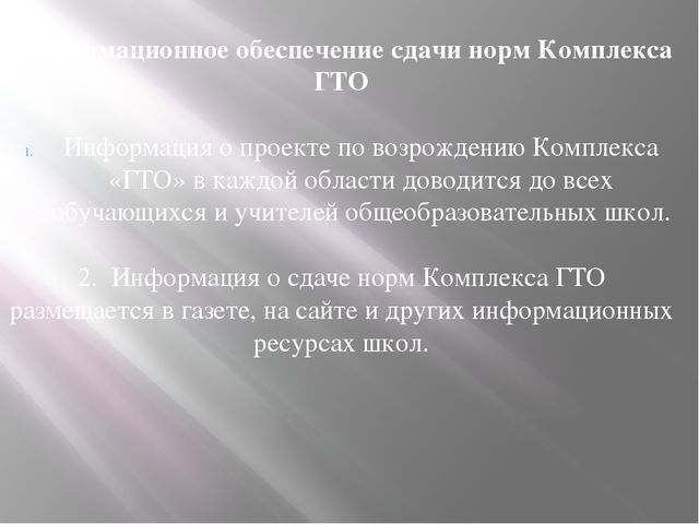 Информационное обеспечение сдачи норм Комплекса ГТО Информация о проекте по в...