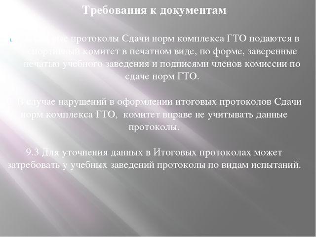 Требования к документам Итоговые протоколы Сдачи норм комплекса ГТО подаются...