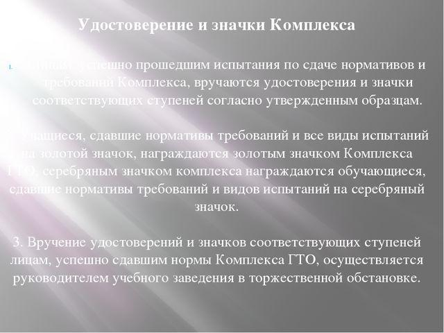 Удостоверение и значки Комплекса Лицам, успешно прошедшим испытания по сдаче...