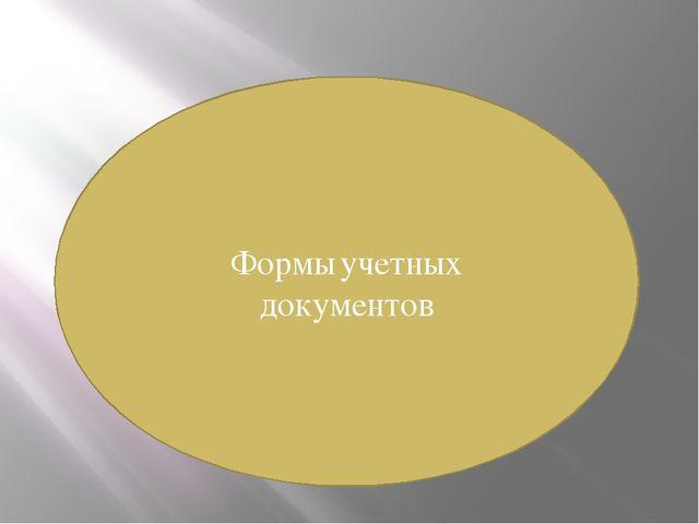 Формы учетных документов
