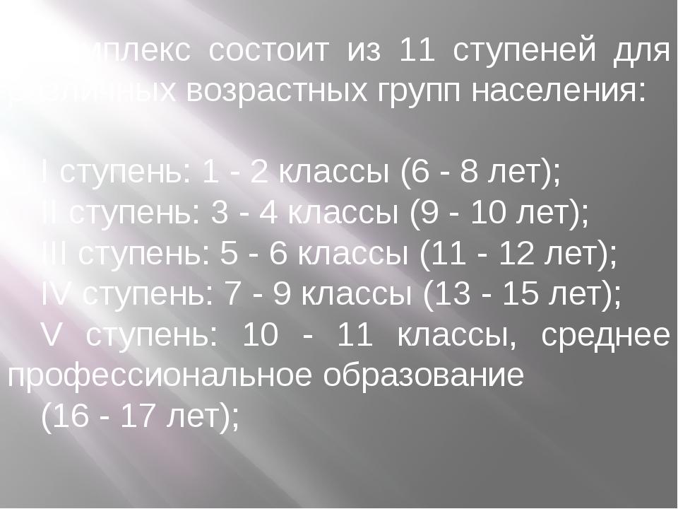 Комплекс состоит из 11 ступеней для различных возрастных групп населения: I с...