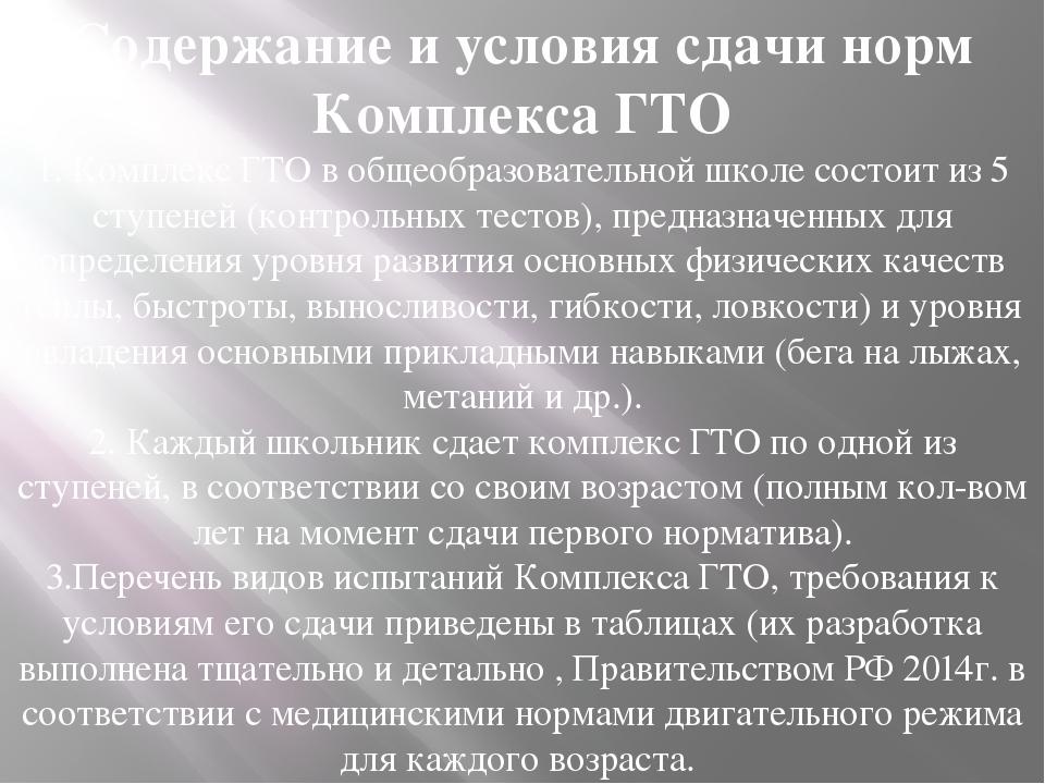 Содержание и условия сдачи норм Комплекса ГТО 1. Комплекс ГТО в общеобразоват...