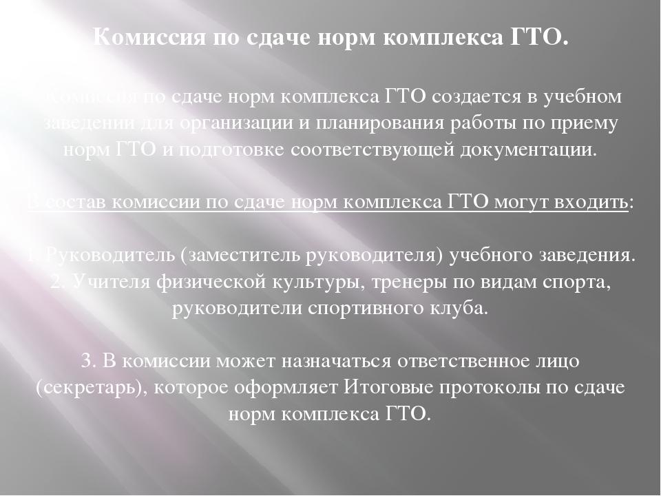Комиссия по сдаче норм комплекса ГТО. Комиссия по сдаче норм комплекса ГТО со...