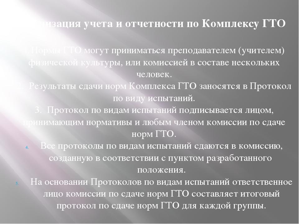 Организация учета и отчетности по Комплексу ГТО 1. Нормы ГТО могут приниматьс...