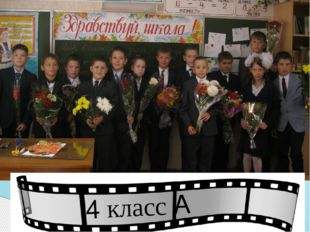 4 класс А