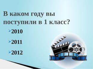 2010 2011 2012 В каком году вы поступили в 1 класс?