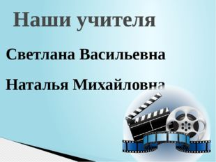 Светлана Васильевна Наталья Михайловна Наши учителя