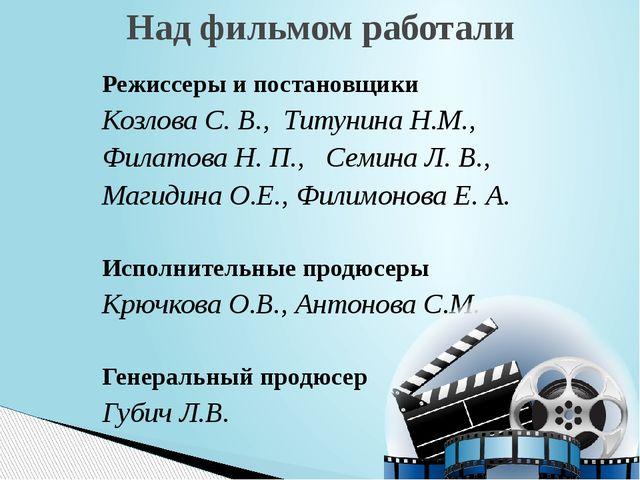 Режиссеры и постановщики Козлова С. В., Титунина Н.М., Филатова Н. П., Семина...