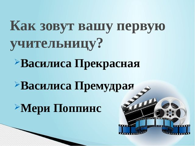 Василиса Прекрасная Василиса Премудрая Мери Поппинс Как зовут вашу первую учи...