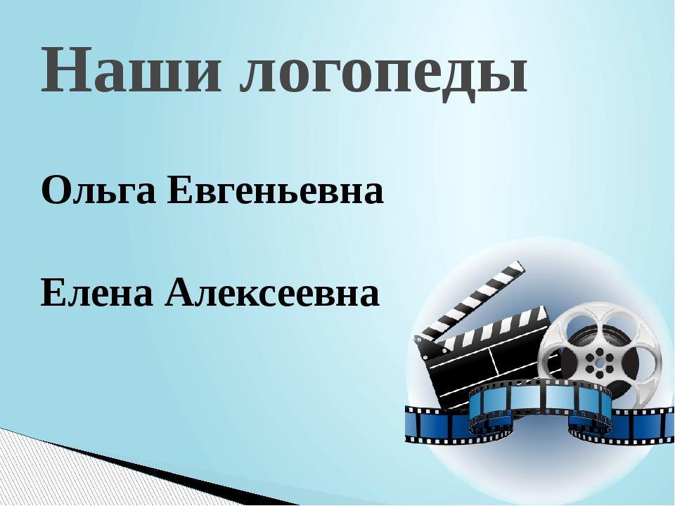 Ольга Евгеньевна Елена Алексеевна Наши логопеды