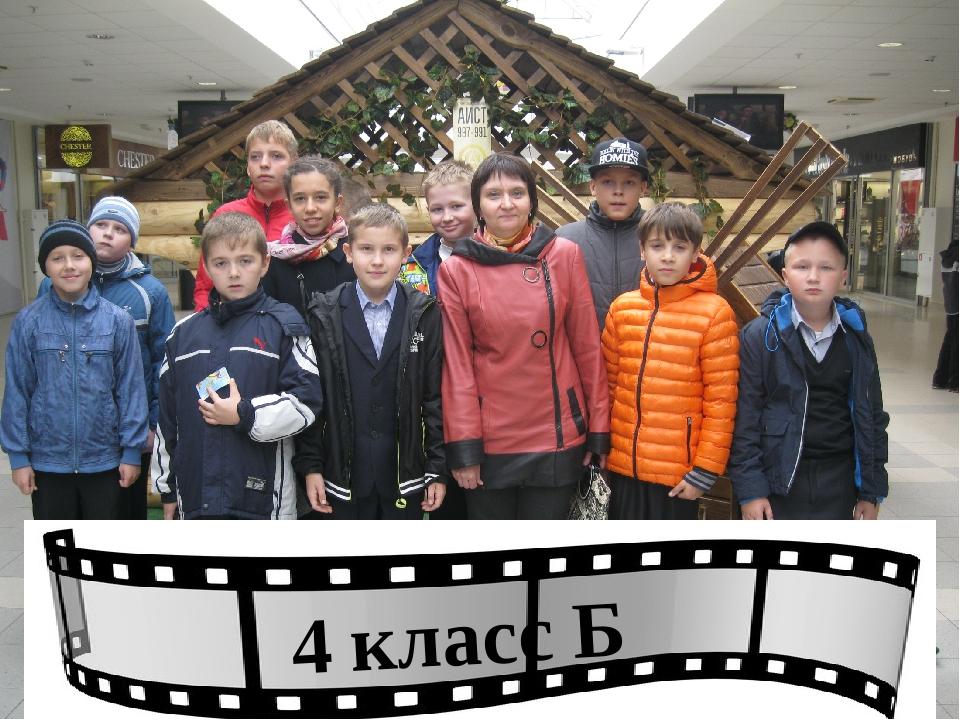 4 класс Б