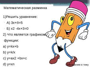 1)Решить уравнение: А) 3х+8=5 Б) х2 -4х+3=0 2) Что является графиком функции: