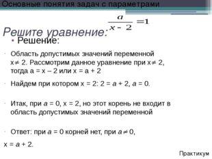 Решите уравнение:  Ответ: приа= 0 корней нет, приа0, х =а+ 2. Основны