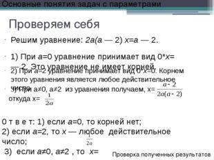 Проверяем себя Решим уравнение: 2а(а —2)х=а —2. Проверка полученных резуль