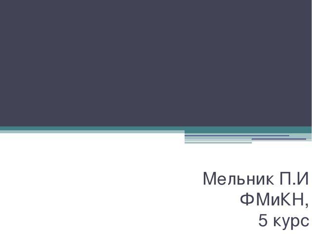 Основные понятия задач с параметрами Мельник П.И ФМиКН, 5 курс