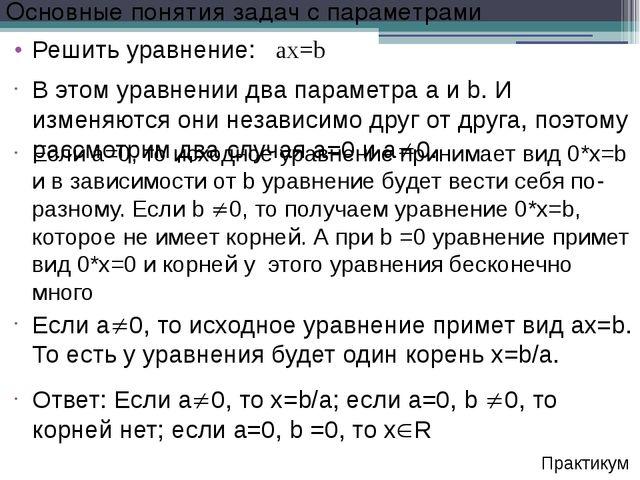 В этом уравнении два параметра a и b. И изменяются они независимо друг от дру...