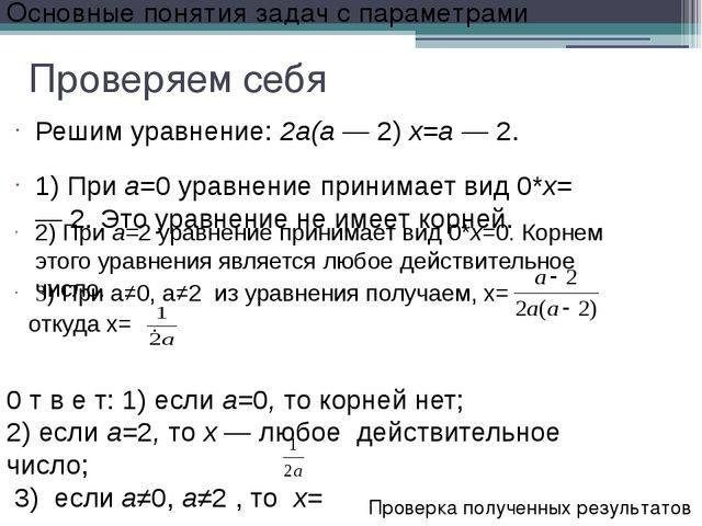 Проверяем себя Решим уравнение: 2а(а —2)х=а —2. Проверка полученных резуль...