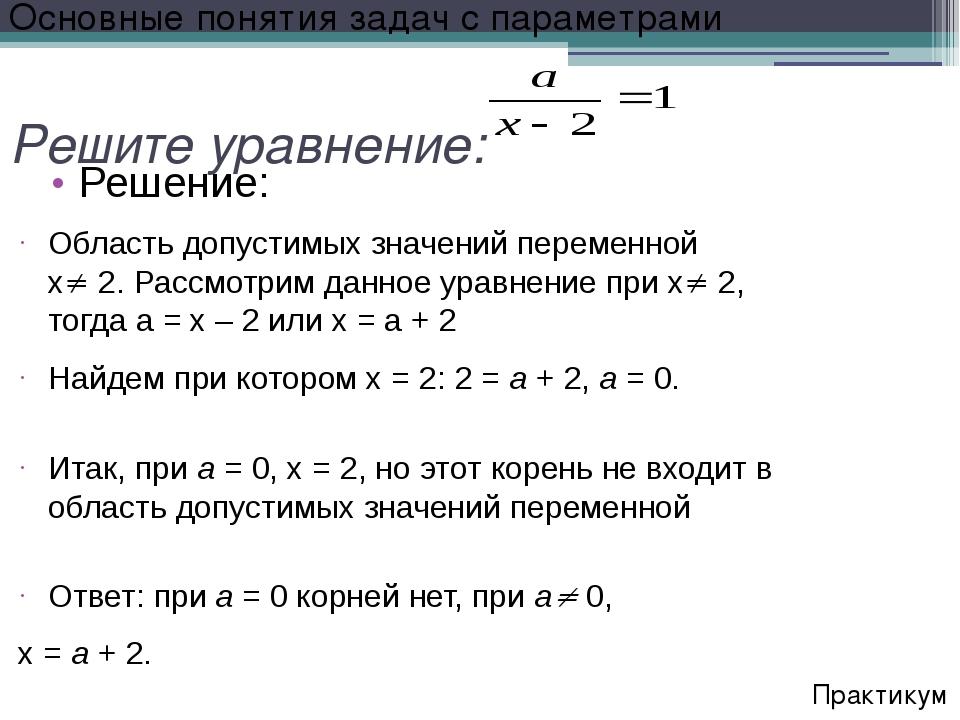 Решите уравнение:  Ответ: приа= 0 корней нет, приа0, х =а+ 2. Основны...