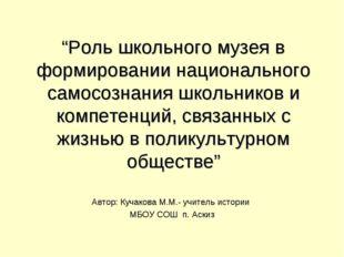 """""""Роль школьного музея в формировании национального самосознания школьников и"""
