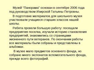 """Музей """"Панорама"""" основан в сентябре 2006 года под руководством Изирской Тать"""