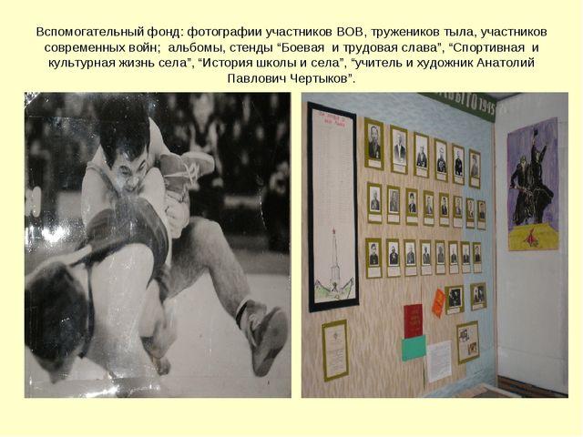 Вспомогательный фонд: фотографии участников ВОВ, тружеников тыла, участников...