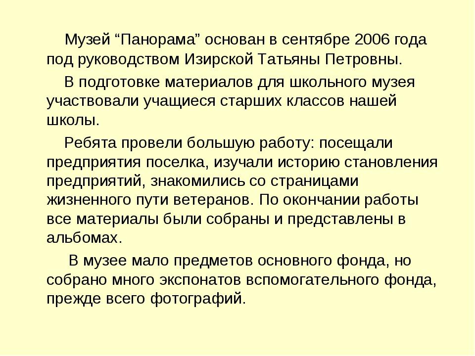 """Музей """"Панорама"""" основан в сентябре 2006 года под руководством Изирской Тать..."""