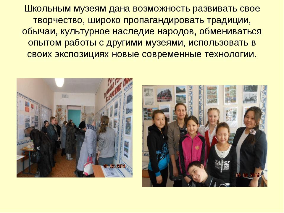 Школьным музеям дана возможность развивать свое творчество, широко пропаганди...